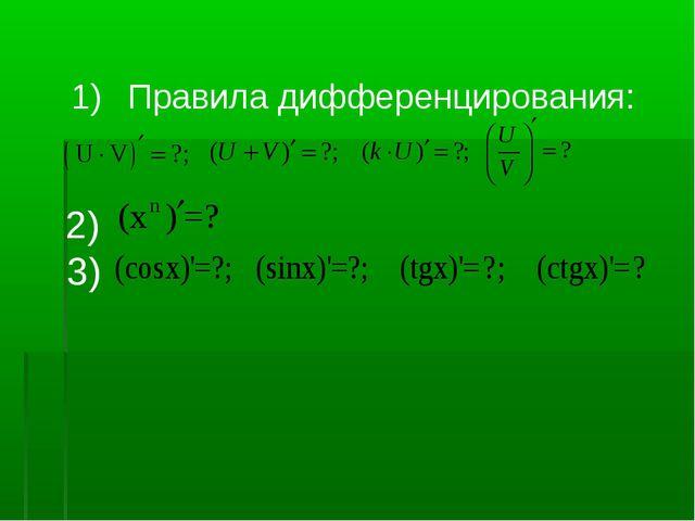 Правила дифференцирования: 2) 3)