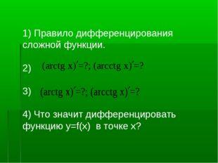 1) Правило дифференцирования сложной функции. 2) 3) 4) Что значит дифференци