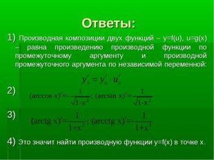 Ответы: 1) Производная композиции двух функций – y=f(u), u=g(x) – равна произ