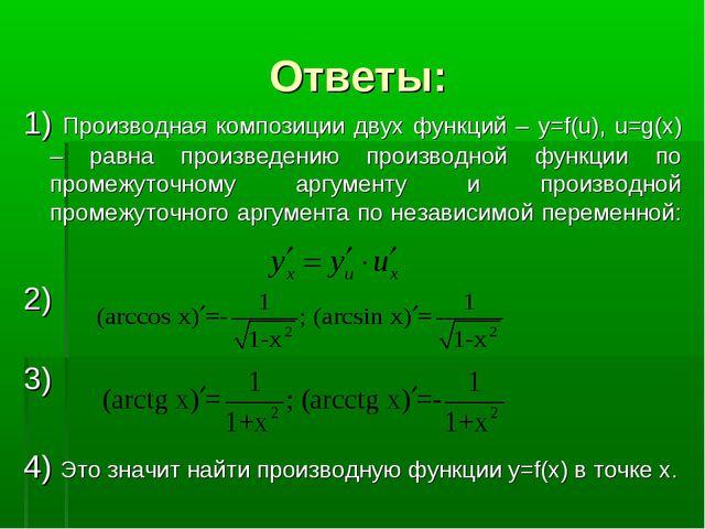 Ответы: 1) Производная композиции двух функций – y=f(u), u=g(x) – равна произ...