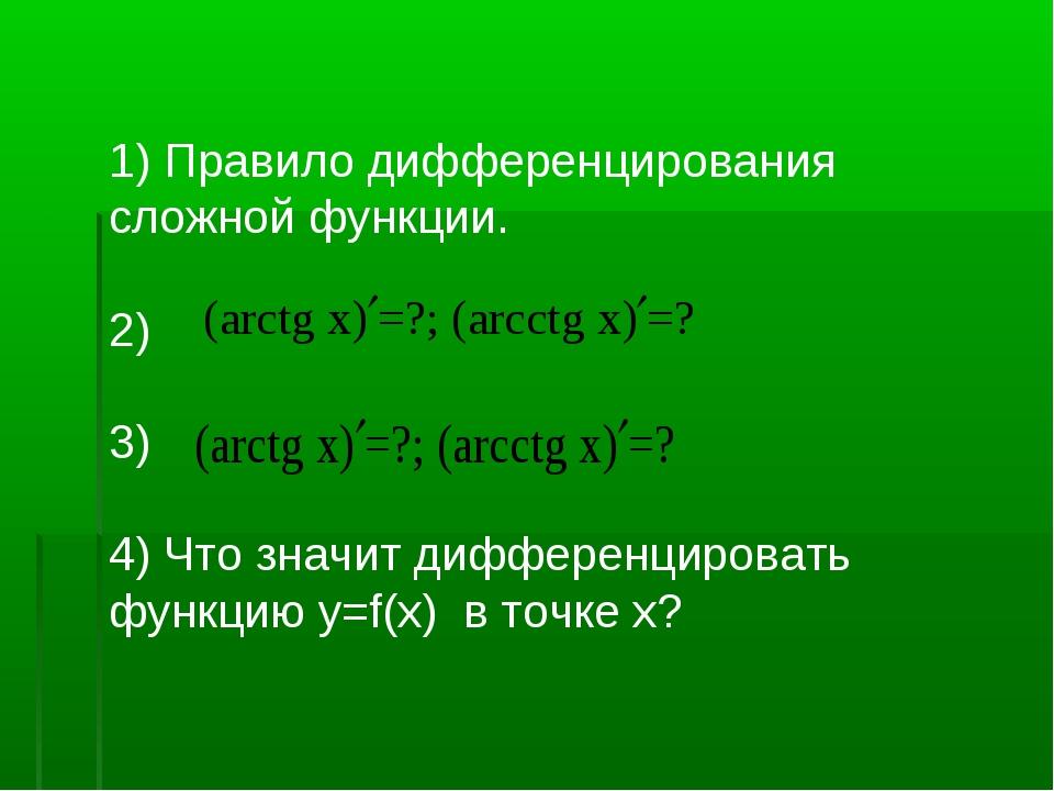 1) Правило дифференцирования сложной функции. 2) 3) 4) Что значит дифференци...