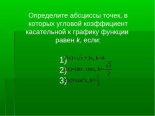 Определите абсциссы точек, в которых угловой коэффициент касательной к график