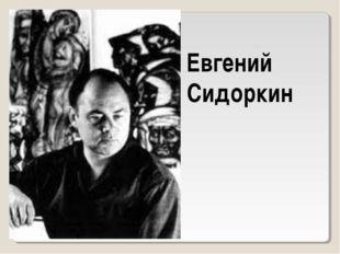 Евгений Сидоркин