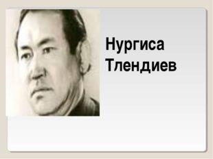 Нургиса Тлендиев