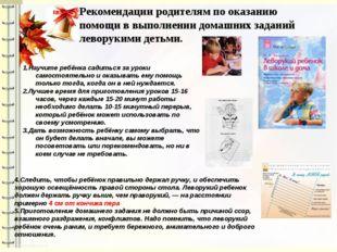 Рекомендации родителям по оказанию помощи в выполнении домашних заданий левор