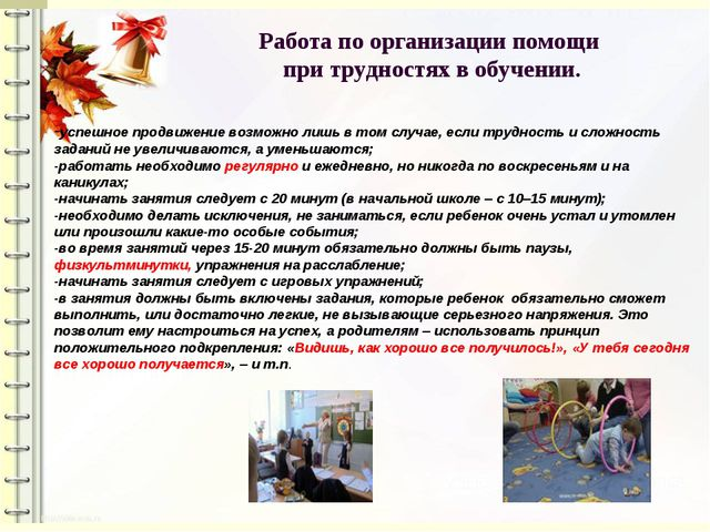 Работа по организации помощи при трудностях в обучении. -успешное продвижение...