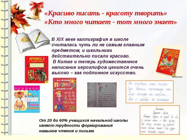 «Красиво писать - красоту творить» «Кто много читает - тот много знает» В XI...