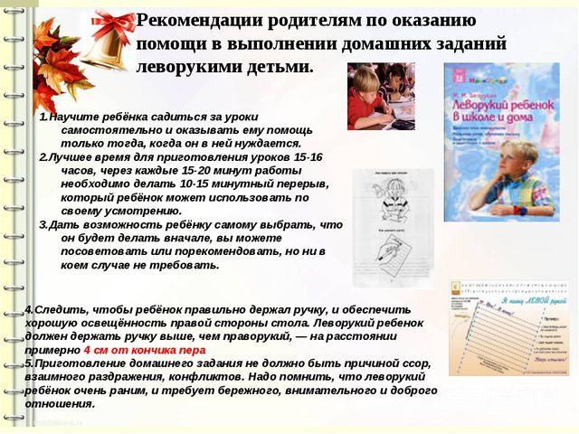 Рекомендации родителям по оказанию помощи в выполнении домашних заданий левор...