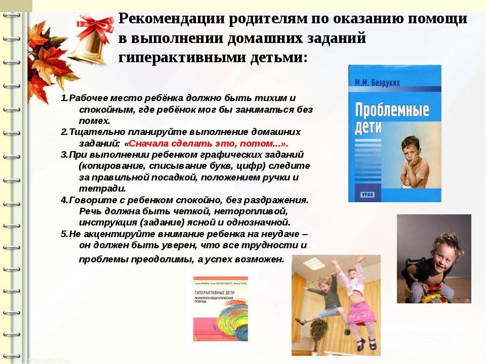 Рекомендации родителям по оказанию помощи в выполнении домашних заданий гипер...