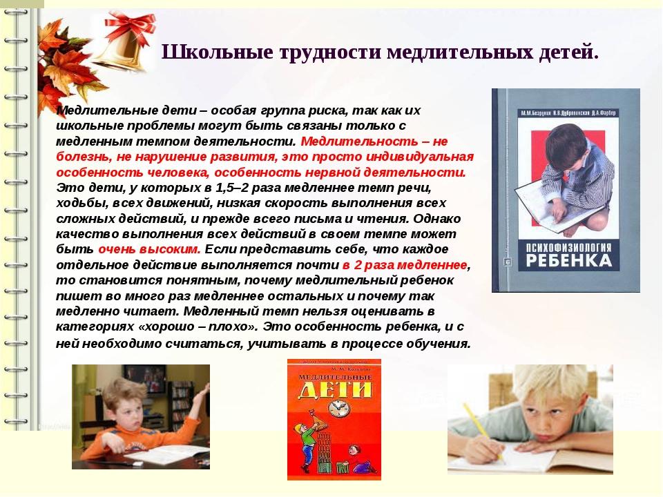 Школьные трудности медлительных детей. Медлительные дети – особая группа риск...