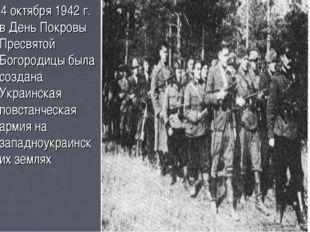 14 октября 1942 г. в День Покровы Пресвятой Богородицы была создана Украинск