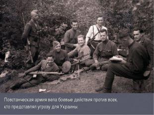 Повстанческая армия вела боевые действия против всех, кто представлял угрозу