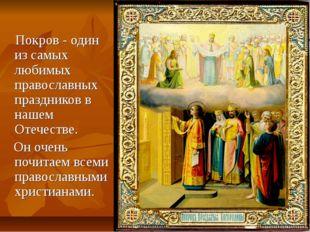 Покров - один из самых любимых православных праздников в нашем Отечестве. Он