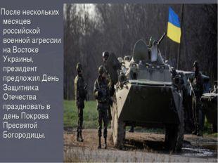 После нескольких месяцев российской военной агрессии на Востоке Украины, пре