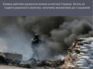 Боевые действия украинских воинов на востоке Украины, богаты на подвиги укра