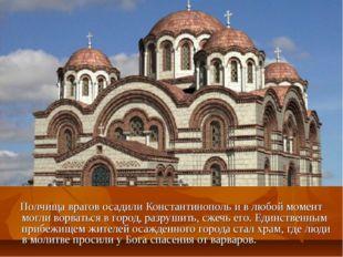 Полчища врагов осадили Константинополь и в любой момент могли ворваться в го