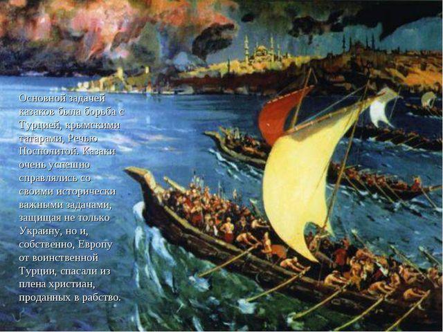 Основной задачей казаков была борьба с Турцией, крымскими татарами, Речью Пос...