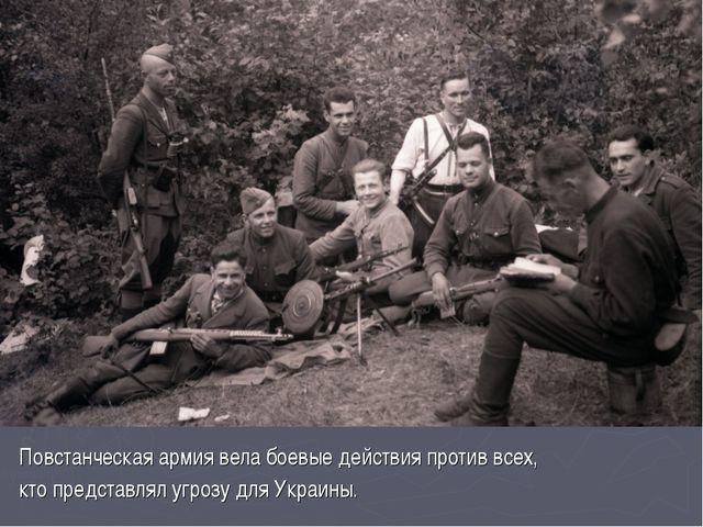 Повстанческая армия вела боевые действия против всех, кто представлял угрозу...