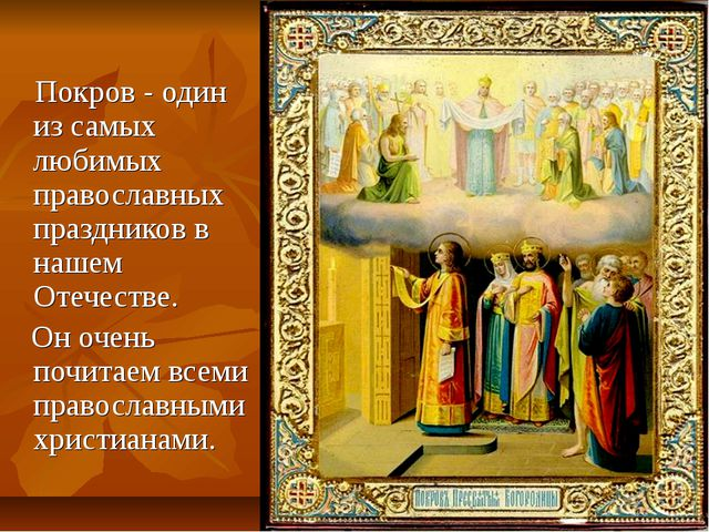 Покров - один из самых любимых православных праздников в нашем Отечестве. Он...