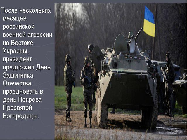 После нескольких месяцев российской военной агрессии на Востоке Украины, пре...