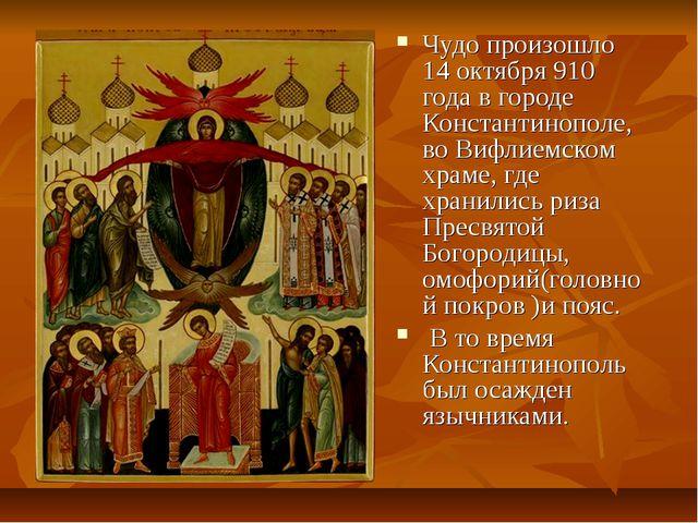 Чудо произошло 14 октября 910 года в городе Константинополе, во Вифлиемском х...