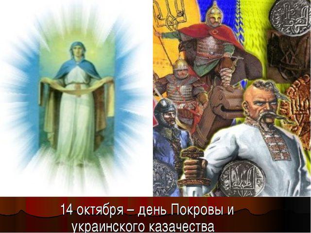 14 октября – день Покровы и украинского казачества