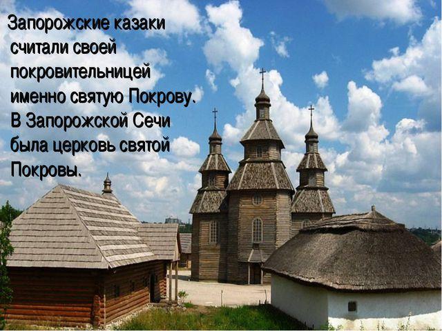 Запорожские казаки считали своей покровительницей именно святую Покрову. В З...