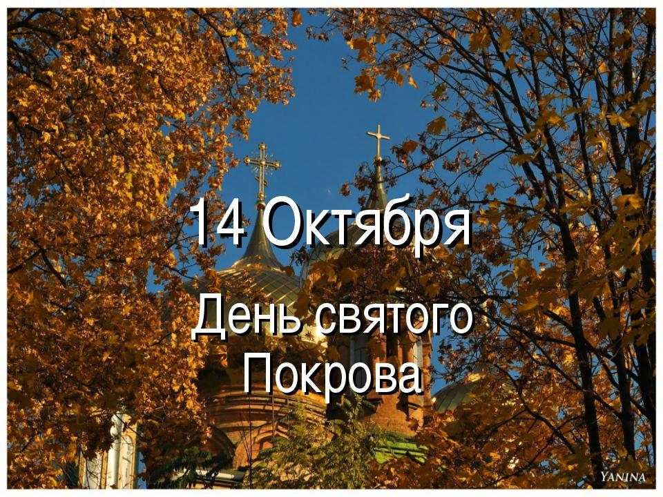 14 Октября День святого Покрова