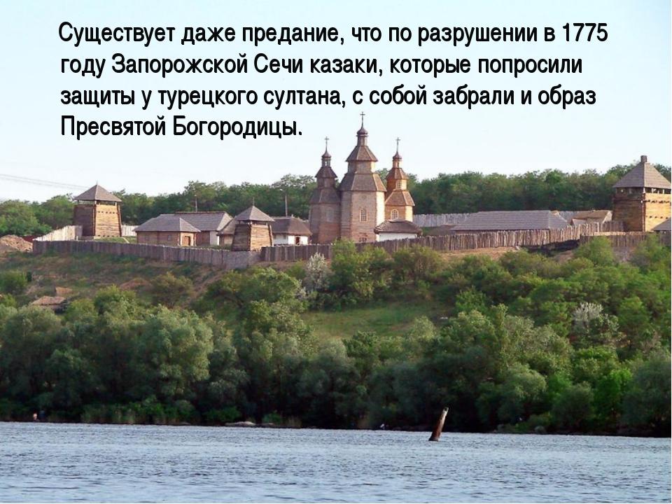 Существует даже предание, что по разрушении в 1775 году Запорожской Сечи каз...