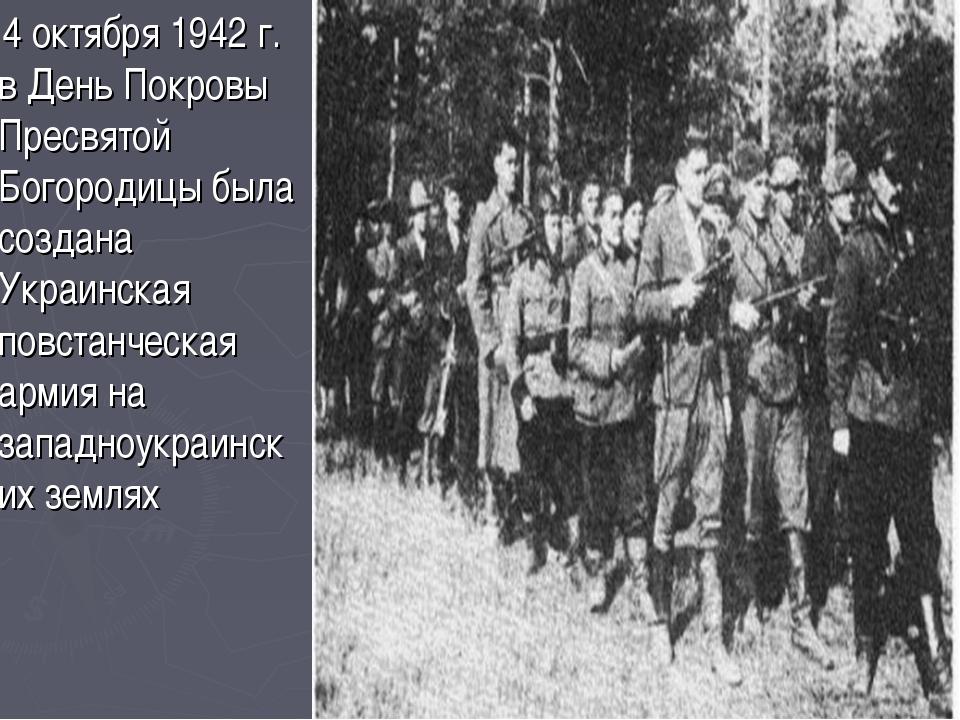 14 октября 1942 г. в День Покровы Пресвятой Богородицы была создана Украинск...