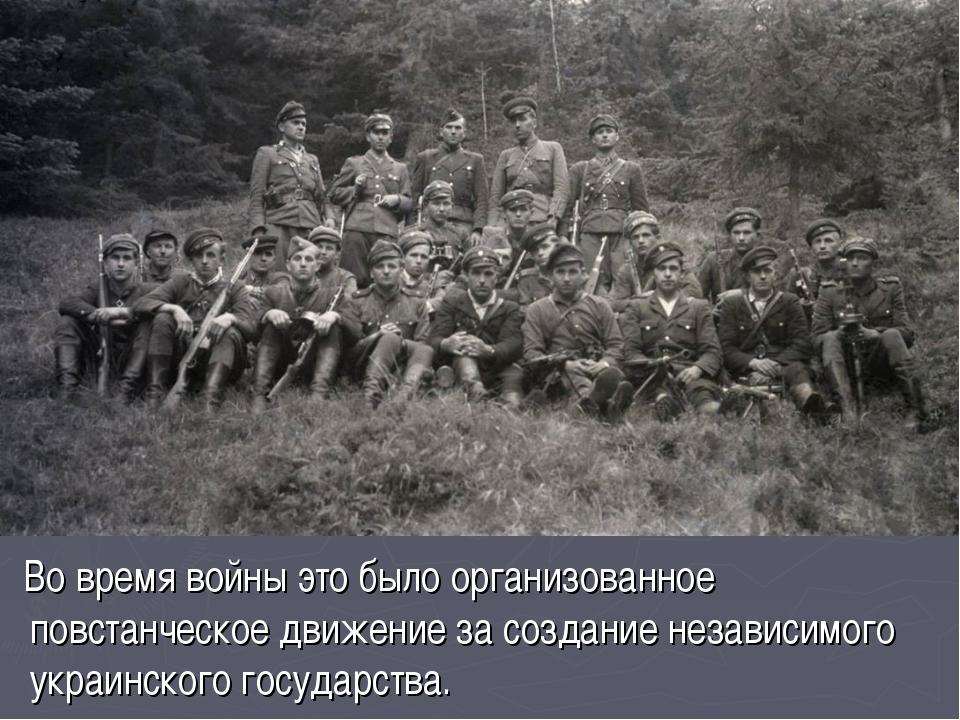 Во время войны это было организованное повстанческое движение за создание не...