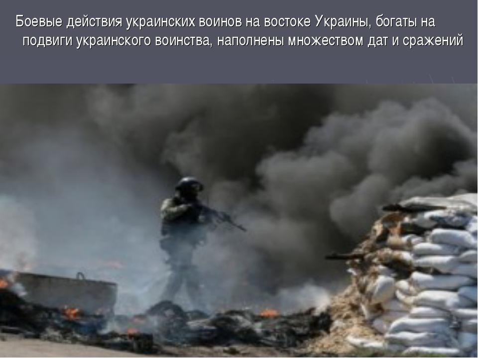 Боевые действия украинских воинов на востоке Украины, богаты на подвиги укра...