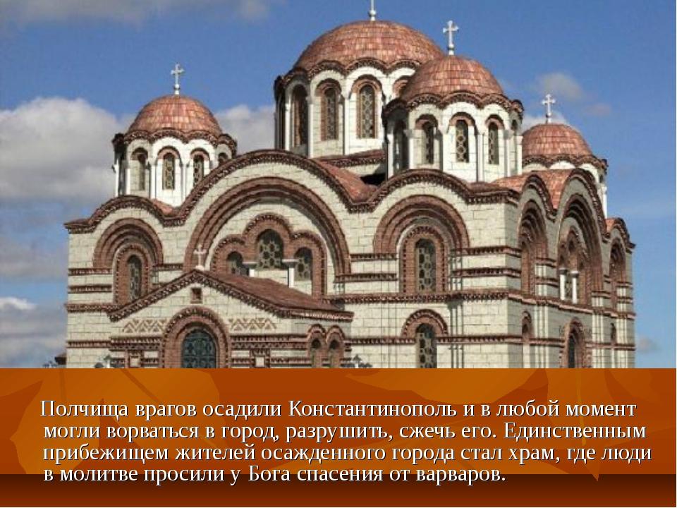 Полчища врагов осадили Константинополь и в любой момент могли ворваться в го...