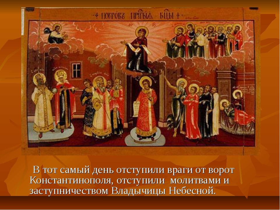 В тот самый день отступили враги от ворот Константинополя, отступили молитва...