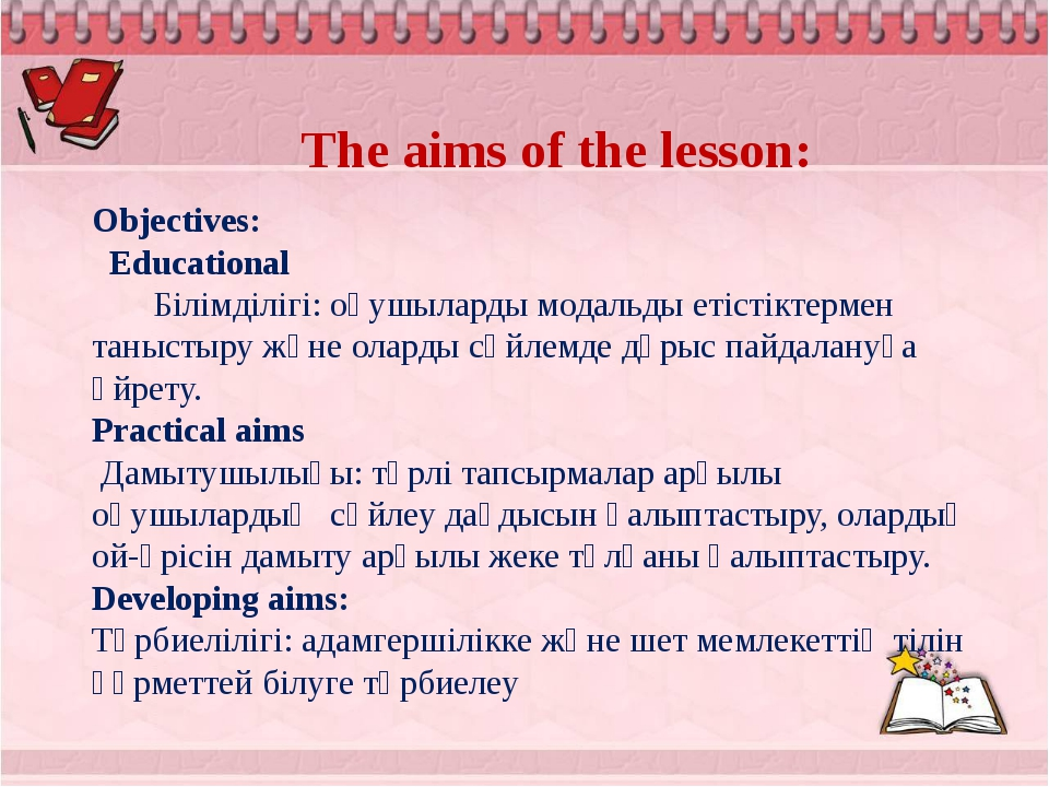 The aims of the lesson: Objectives: Educational Білімділігі: оқушыларды мода...