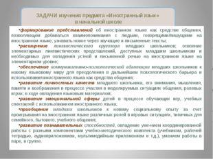 ЗАДАЧИ изучения предмета «Иностранный язык» в начальной школе формирование пр