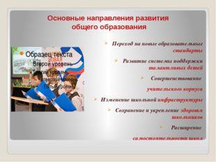 Основные направления развития общего образования Переход на новые образовател