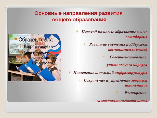 Основные направления развития общего образования Переход на новые образовател...