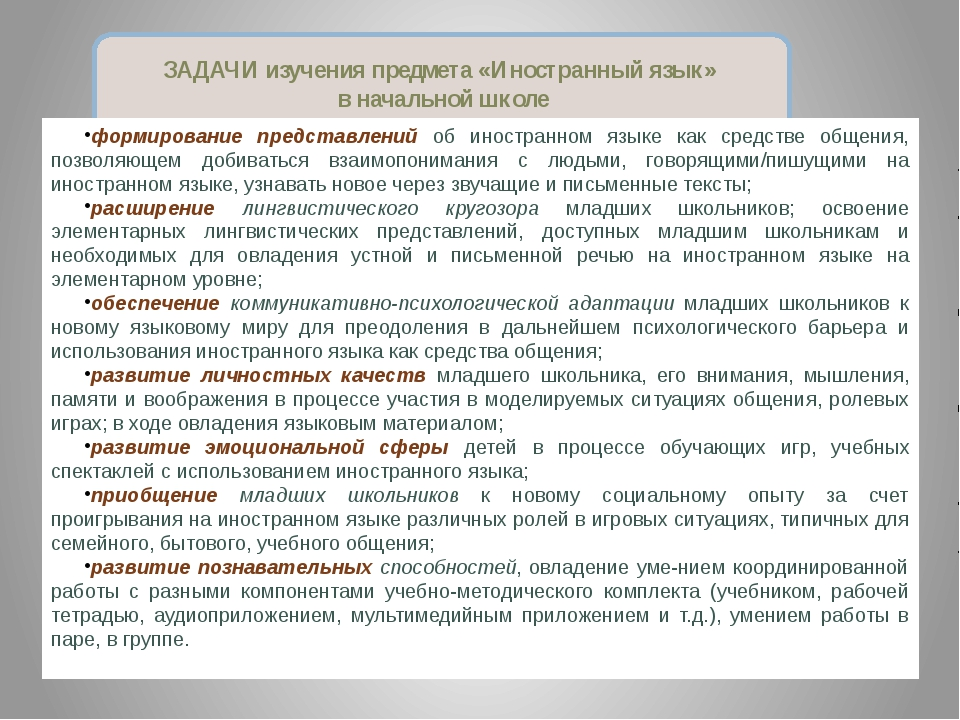 ЗАДАЧИ изучения предмета «Иностранный язык» в начальной школе формирование пр...