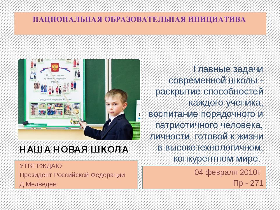 НАЦИОНАЛЬНАЯ ОБРАЗОВАТЕЛЬНАЯ ИНИЦИАТИВА УТВЕРЖДАЮ Президент Российской Федера...