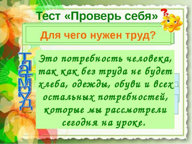 Тест «Проверь себя» Что такое потребности людей? Все, что требуется людям для...