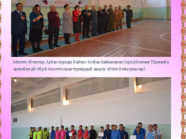 Мектеп түлектері Ауған жерінде қайтыс болған Баймаханов Серік,Монтаев Тұржанғ...