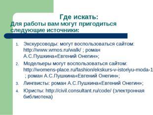 Где искать: Для работы вам могут пригодиться следующие источники: Экскурсово