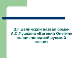 В.Г.Белинский назвал роман А.С.Пушкина «Евгений Онегин» «энциклопедией русско