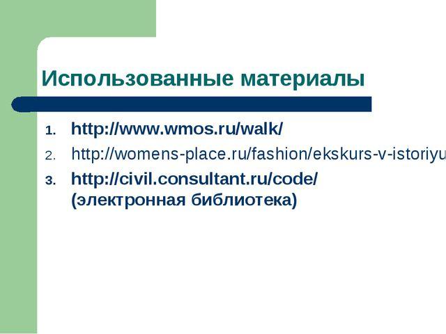 Использованные материалы http://www.wmos.ru/walk/ http://womens-place.ru/fash...