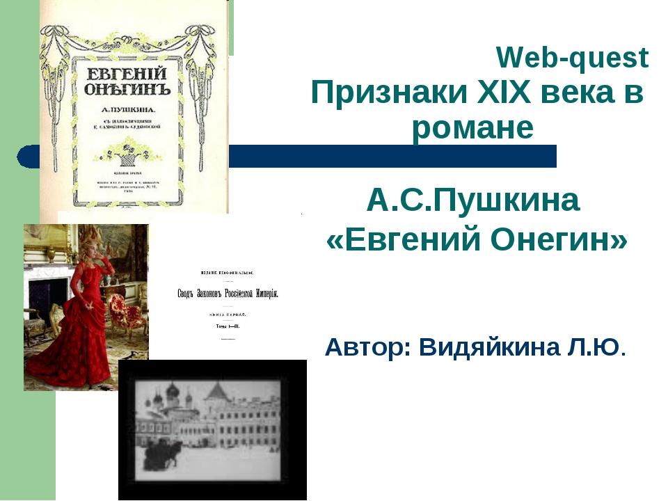 Web-quest Признаки XIX века в романе А.С.Пушкина «Евгений Онегин» Автор: Вид...