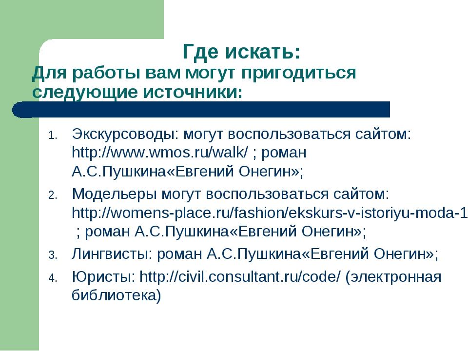 Где искать: Для работы вам могут пригодиться следующие источники: Экскурсово...