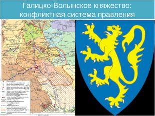 Галицко-Волынское княжество: конфликтная система правления Риттер В.Я.МОУ «Ли
