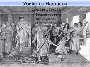 Убийство Настасьи