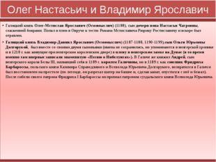 Олег Настасьич и Владимир Ярославич Галицкий князьОлег-Мстислав Ярославич (О